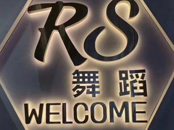 国际RS舞蹈 芗城校区