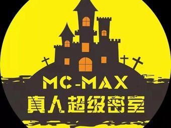 MC-MAX真人超级密室