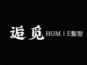 逅覓HOMIE造型(品牌燙染店)