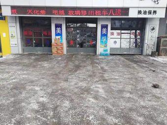 吉林哈达润滑商店美孚润滑油服务中心