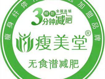 瘦美堂柳妡三分钟减肥(河海店)
