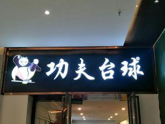 功夫台球(世纪金源店)
