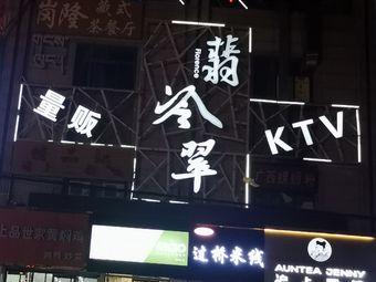 翡冷翠量贩KTV