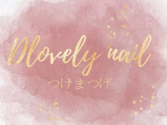 Dlovely·日式美甲·美睫(梦乐城店)
