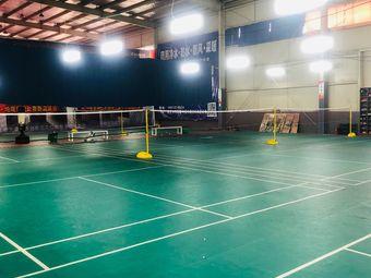 新区羽毛球俱乐部