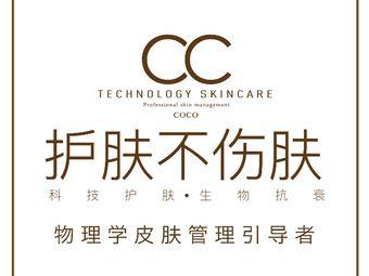 COCO皮肤管理中心(中航城店)
