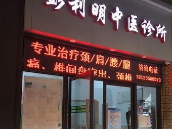 彭利明中医诊所