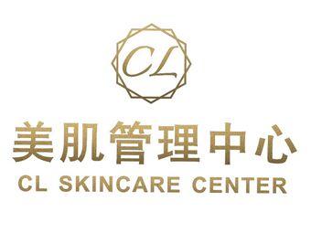 CL美肌管理中心(清远店)