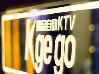 KGEGO精品自助KTV(晋江时代店)