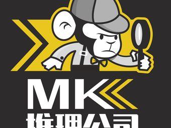 MK推理公司