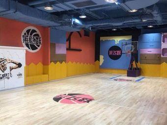 莱飞跃篮球俱乐部(乐松店)
