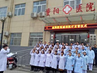 蒲城重阳医院