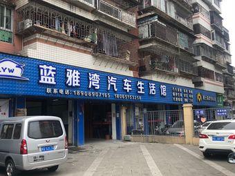 蓝雅湾汽车生活馆