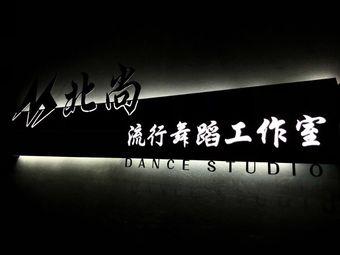 北尚流行舞蹈工作室