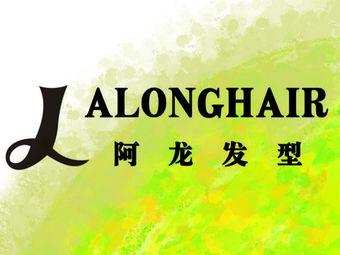 AlongHair阿龙发型(汇金财富广场店)
