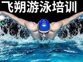 飞朔游泳培训(滕王阁店)