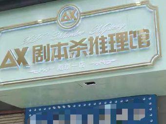 A·X剧本推理馆(南京一店)