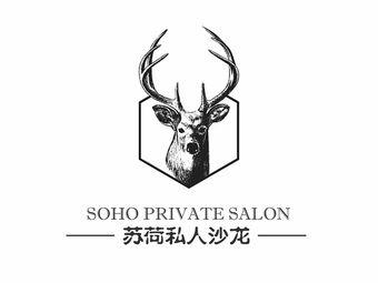苏荷soho private salon