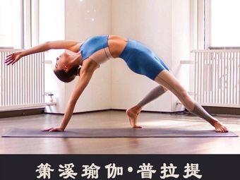 箫溪瑜伽·普拉提