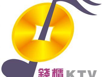 昊中天钱柜KTV