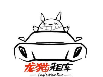 龙猫租车(信用分免押)(万达店)