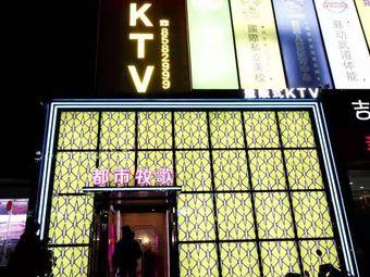 都市牧歌KTV(纯K店)