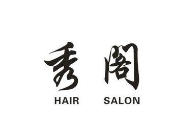秀阁SaLong造型(江东店)