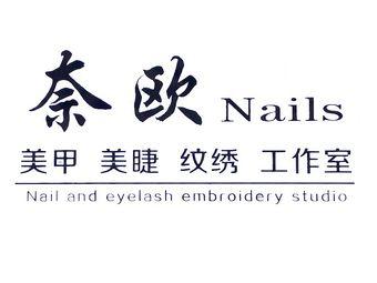 奈欧 Nails美甲美睫纹绣(爱克广场店)