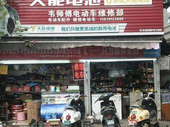 韦师傅电动车修理店24小时救援