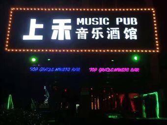 上禾音乐酒馆
