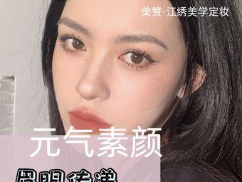 美贊·江繡半永久紋繡(優質品牌店)