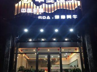 华夏良子(邯郸开发区店)