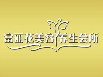 富丽花美容养生会所(望岭路店)