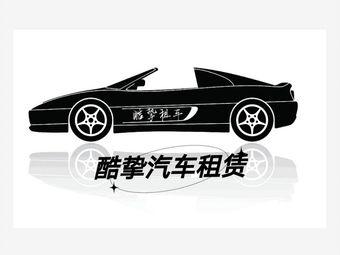 内蒙古酷挚汽车租赁有限责任公司