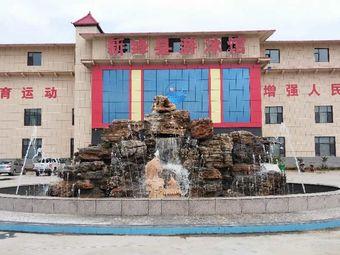 新绛县游泳馆