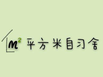 M²平方米自习舍(星茂汇店)