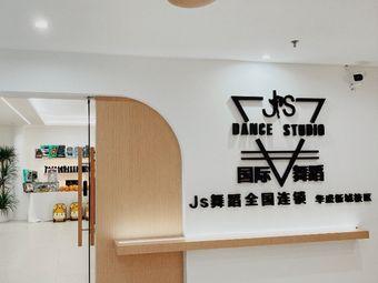 JS舞蹈全国连锁(华盛新城店)