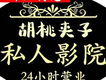 胡桃夹子私人影院(大润发店)
