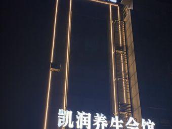 凯润养生·影院足道(长江路店)