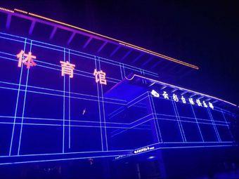云彩台球俱乐部(体育场店)