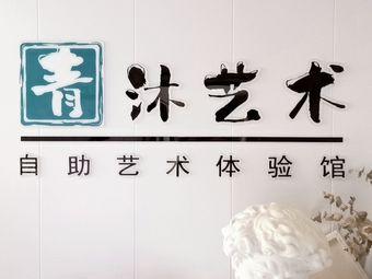 青沐艺术自助体验馆