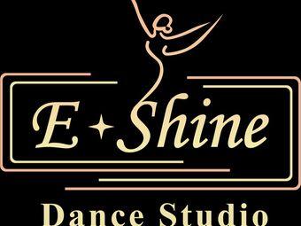 E·Shine舞蹈工作室