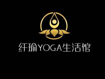 纤瑜Yoga生活馆