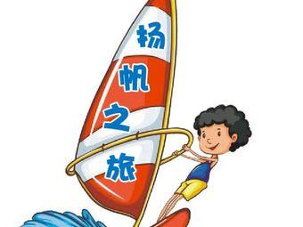 厦门扬帆之旅·帆船游艇出海
