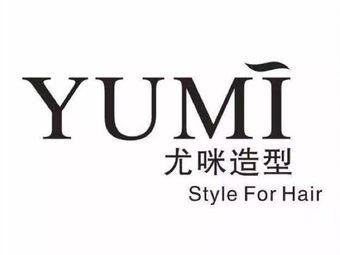 YUMI造型(中央商场店)