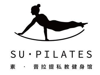Su·Pilates 素·普拉提私教健身馆