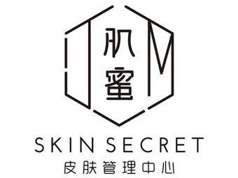 肌蜜皮肤管理中心