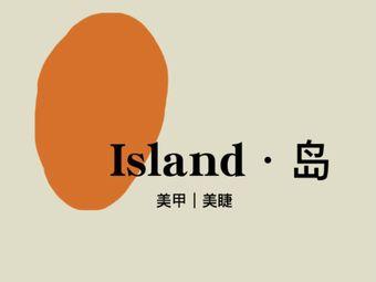 island·岛