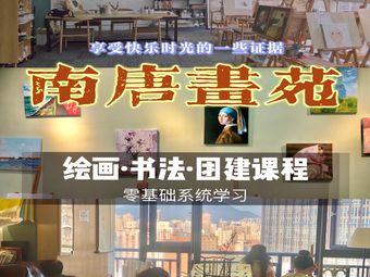 南唐画苑·专注绘画书法培训(福田校区)