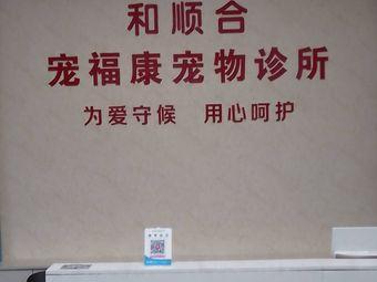 许昌宠福康动物医院(鄢陵分院)